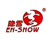 广东隐雪集团有限公司 最新采购和商业信息