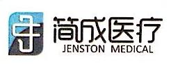 安吉简成医疗科技有限公司 最新采购和商业信息