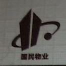 江西国民物业服务有限公司 最新采购和商业信息