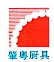 厦门肇粤厨房设备有限公司 最新采购和商业信息