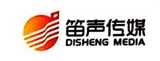 湖南长沙笛声文化传播有限公司 最新采购和商业信息