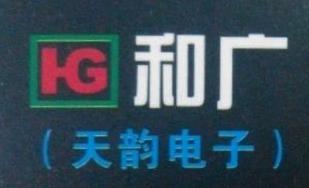 广州和广电子有限公司 最新采购和商业信息