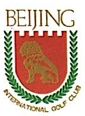 北京国际高尔夫游乐公司 最新采购和商业信息