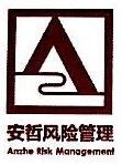 杭州安哲风险管理技术有限公司