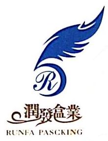 深圳市润发兴业科技有限公司
