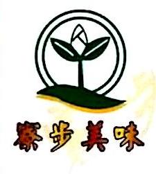 东莞市寮步美味副食有限公司 最新采购和商业信息