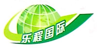 潮州市乐程国际旅行社有限公司 最新采购和商业信息