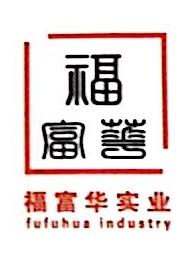 陕西福富华实业有限公司