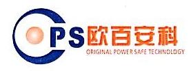 深圳市欧百安科信息技术有限公司 最新采购和商业信息