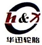 武汉华迅轮胎有限公司 最新采购和商业信息