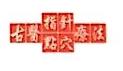 北京指针山林医学研究院