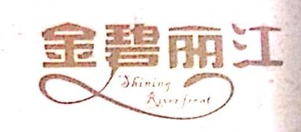 珠海市金碧房地产开发有限公司