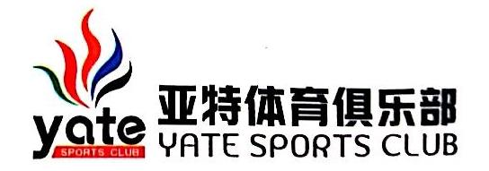 陕西亚特体育俱乐部股份有限公司 最新采购和商业信息