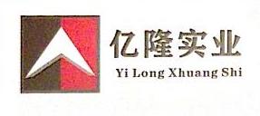 惠州市亿隆装饰设计工程有限公司 最新采购和商业信息