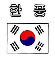 嘉兴市韩丰机械设备有限公司 最新采购和商业信息