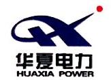 鞍山华夏电力电子设备有限公司 最新采购和商业信息