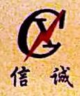 黑龙江省信诚电站工程有限公司