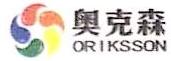 北京奥克森节能环保科技有限公司 最新采购和商业信息