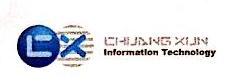 南宁市创迅信息技术有限公司