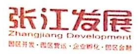 上海市张江科技园发展有限公司 最新采购和商业信息