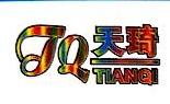 深圳市天琦办公用品有限公司 最新采购和商业信息