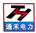 厦门通禾电力科技有限公司 最新采购和商业信息