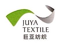 绍兴县巨亚纺织有限公司 最新采购和商业信息