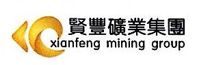 贤丰控股集团有限公司 最新采购和商业信息
