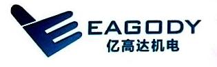 海南亿高达机电设备有限公司 最新采购和商业信息