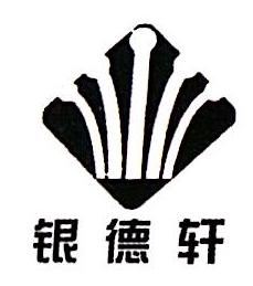 山东银德轩电子科技有限公司 最新采购和商业信息