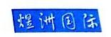 上海煜洲国际贸易有限公司