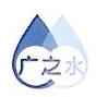 广东广之水环保投资有限公司