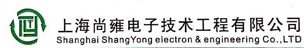 上海尚雍电子技术工程有限公司 最新采购和商业信息