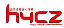 北京鸿宇承泽文化传播有限公司 最新采购和商业信息