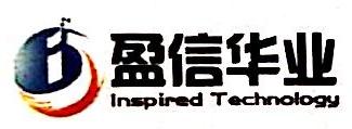 北京盈信华业科技有限公司 最新采购和商业信息