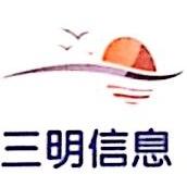 南昌三明信息产业有限公司