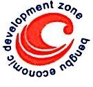 蚌埠经济开发区投资集团有限公司