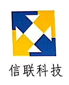 沈阳信联科技有限公司