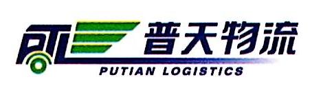 上海普天物流有限公司 最新采购和商业信息