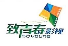 浙江致青春影视传媒有限公司 最新采购和商业信息
