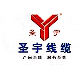 济南圣通电力线缆有限公司 最新采购和商业信息