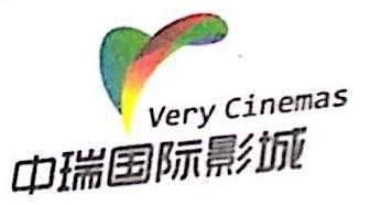 福建中瑞国际影视文化有限公司福州市台江分公司