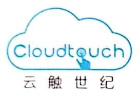 深圳市云触世纪科技有限公司 最新采购和商业信息