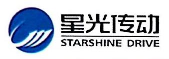 广东星光传动股份有限公司 最新采购和商业信息