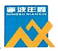 宁波年鑫机械有限公司 最新采购和商业信息