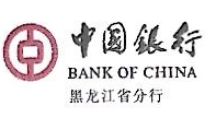中国银行股份有限公司黑龙江省分行
