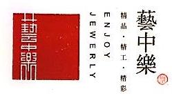 深圳市艺中乐珠宝有限公司 最新采购和商业信息