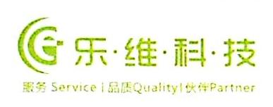 南京乐维科技有限公司
