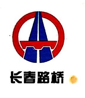 长春路桥建设集团有限公司 最新采购和商业信息