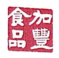 加丰冷冻食品(深圳)有限公司 最新采购和商业信息
